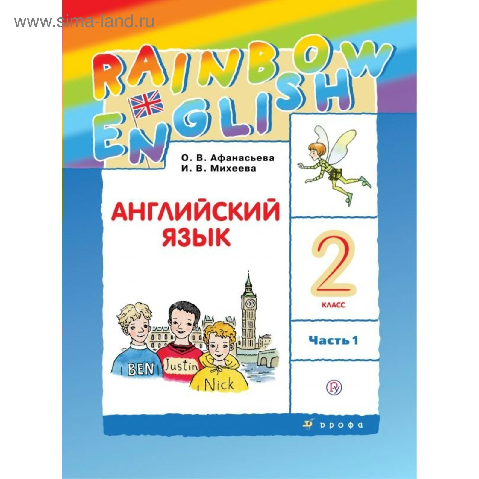 английский язык афанасьева 10 класс 2019