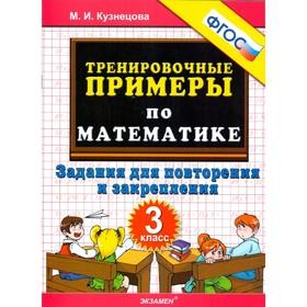 Тренировочные примеры по математике. 3 класс. Задания для повторения и закрепления. Кузнецова М. И.