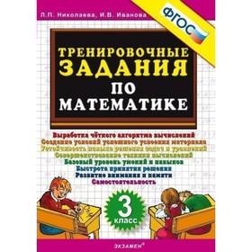 Тренировочные задания по математике. 3 класс. Николаева Л. П.