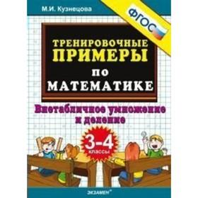 Тренировочные примеры по математике. 3-4 классы. Внетабличное умножение и деление. Кузнецова М. И.