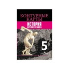 История Древнего мира 5 кл. Друбачевская /Просвещение/ФГОС 2018