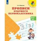 Прописи будущего первоклассника. Пособие 5-7 лет Федосова