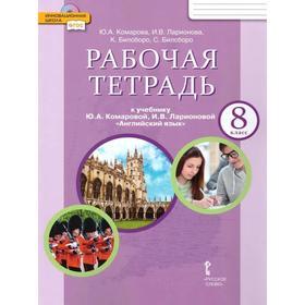 Английский язык. 8 класс. Рабочая тетрадь. Комарова Ю. А., Ларионова И. В.