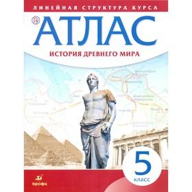 История Древнего мира. 5 класс. Атлас. Мартынова Т. И.