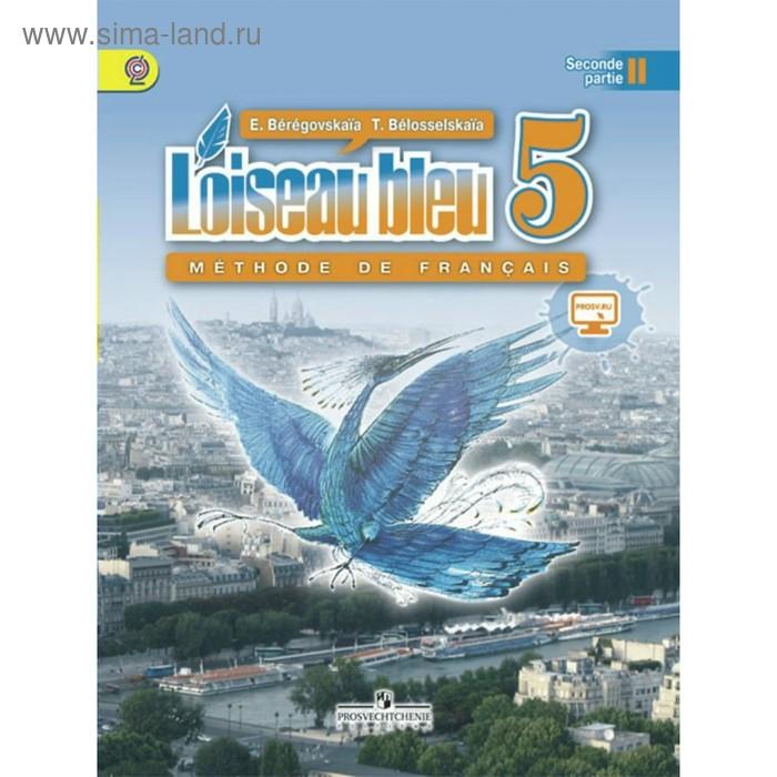 Синяя птица 5 кл. Французский язык  В 2-х ч. Ч.2 Береговская /ФГОС//online под/