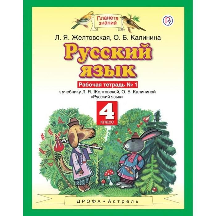желтовская гдз русский знаний язык планета