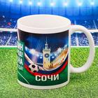 Кружка сублимация «Сочи, футбол», стадион Фишт, 300 мл