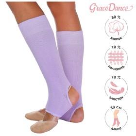 Гетры для танцев №5, без носка и пятки, L= 30 см, цвет сиреневый