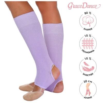 Гетры для танцев №5 без носка и пятки, 30см, цвет сирень