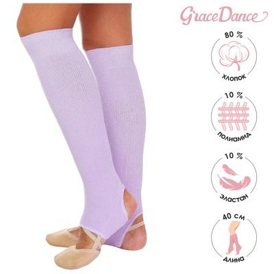 Гетры для танцев №5, без носка и пятки, L= 40 см, цвет сиреневый