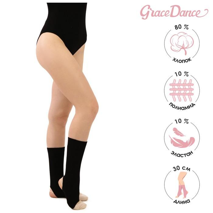 Гетры для танцев №5, без носка и пятки, L= 30 см, цвет чёрный
