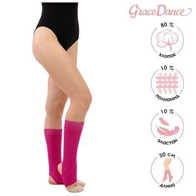 Гетры для танцев №5, без носка и пятки, L= 30 см, цвет фуксия