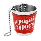 """Стаканчик с цепочкой """"Лучший турист"""", 30 мл"""
