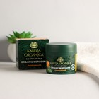 Био-Крем для лица Organic MOROSHKA Увлажняющий, 50 мл
