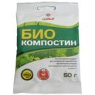 Биокомпостин для ускорения созревания компоста, 50 г