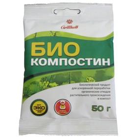Биокомпостин-средство для ускорения созревания компоста, 50 г Ош