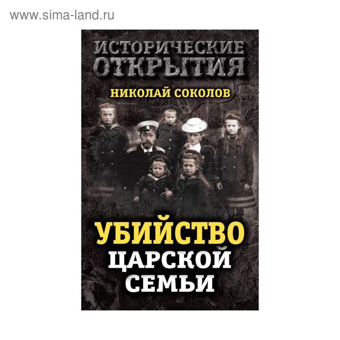 ИсторОткр. Убийство царской семьи. Соколов Н.А.