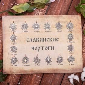 """Набор """"Славянские"""" чертоги"""" 16шт"""