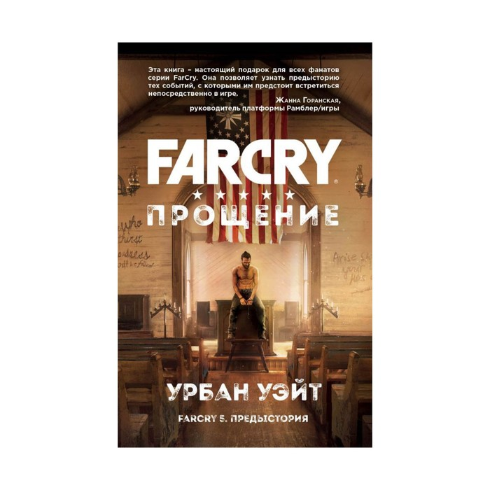 Far Cry. Прощение. Сорокина Я. Б.