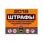Штрафы и другие санкции для водителей, пассажиров и пешеходов (с последними изм на 2018г)