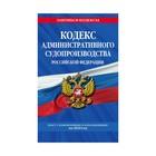мЗиК. Кодекс административного судопроизводства РФ: текст с посл. изм. и доп. на 2018 год