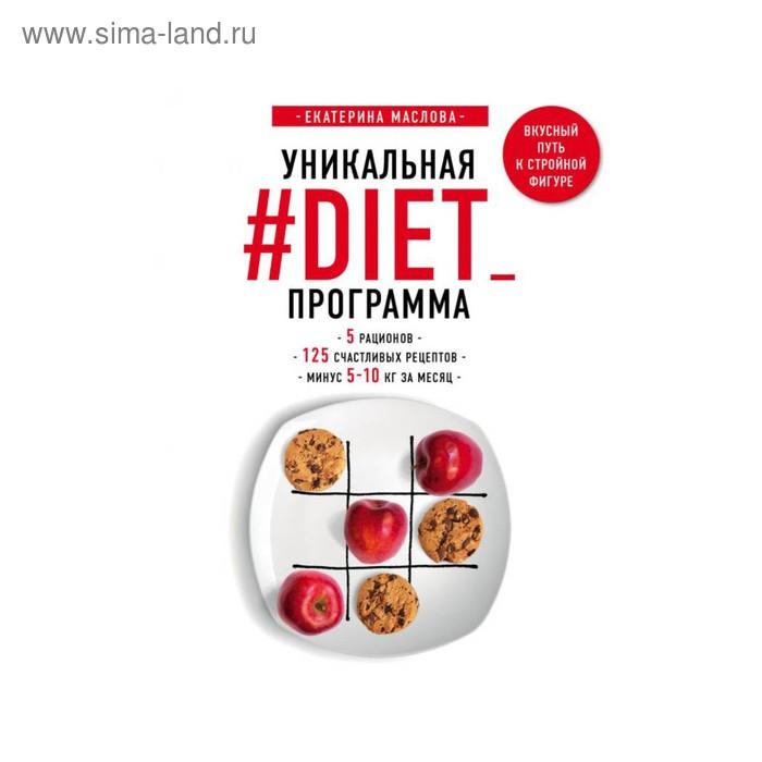 Уникальная #DIET_программа. 5 рационов. 125 счастливых рецептов. Минус 5-10 кг за месяц
