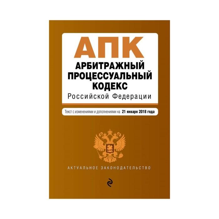 Арбитражный процессуальный кодекс Российской Федерации. С изм и доп на 25 марта 2018 г
