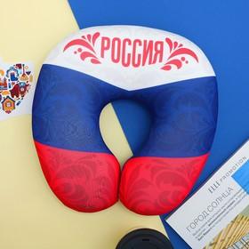 Подголовник-антистресс «Россия», триколор