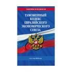 мЗиК. Таможенный кодекс Евразийского экономического союза: текст на 2018 г.