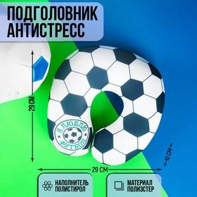 Подголовник-антистресс «Я люблю футбол»
