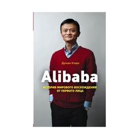 БизнPocket. Alibaba. История мирового восхождения. Кларк Д. Ош