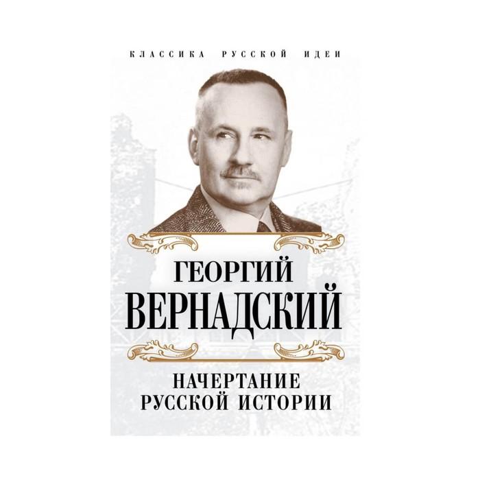 Начертание русской истории. Вернадский Г.В.