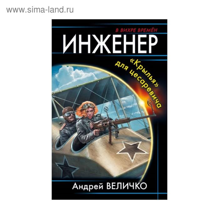 ВВихрВр. Инженер. «Крылья» для цесаревича. Величко А.Ф.