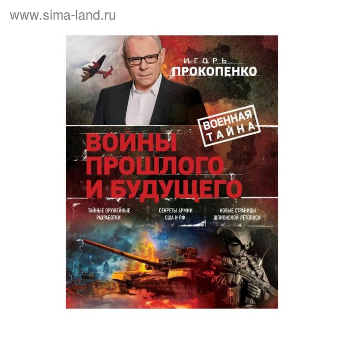 ПрокПодар. Войны прошлого и будущего. Прокопенко И.С.
