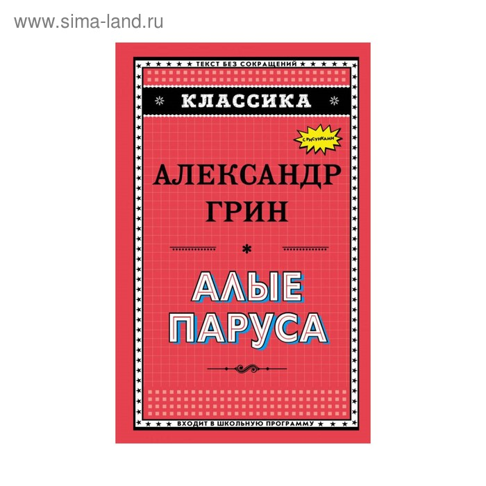 Классика. Алые паруса (ил. Ю. Николаева). Грин А.С.