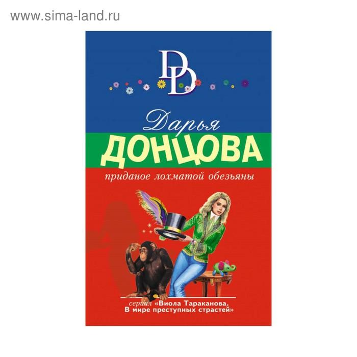 МДонцИДсЭ. Приданое лохматой обезьяны. Донцова Д.А.