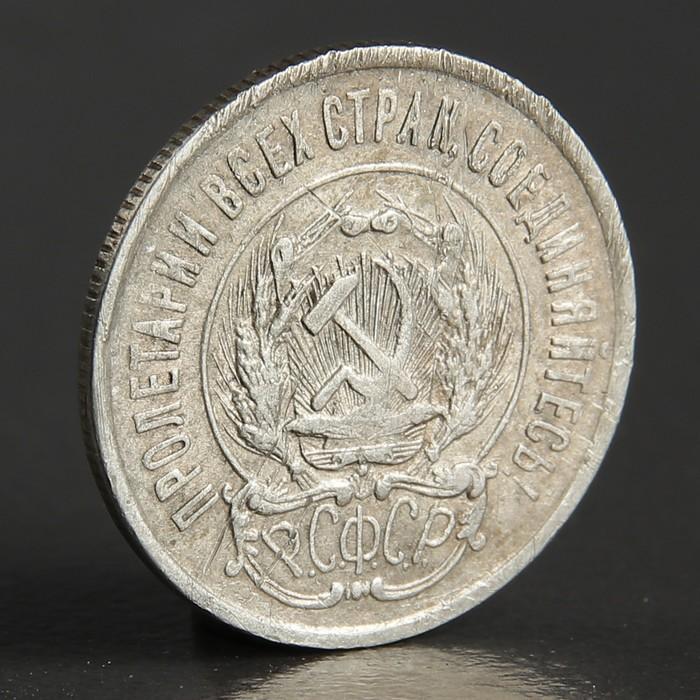 """Набор монет """"РСФСР 1923 год"""""""