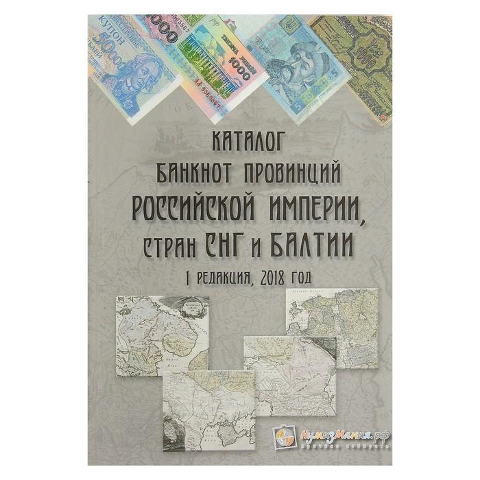 Каталог Банкноты провинций Российской империи,стран СНГ и Балтии