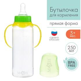 Бутылочка для кормления детская классическая, с ручками, 250 мл, от 0 мес., цвет жёлтый МИКС