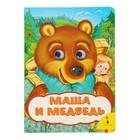 Весёлые глазки «Маша и медведь»