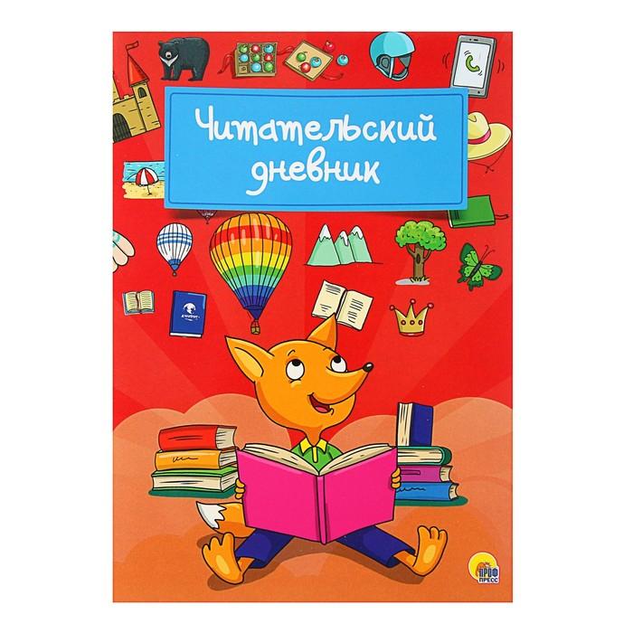 Читательский дневник «Лиса»