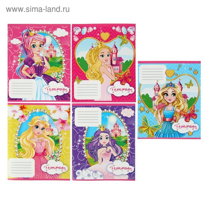 """Тетрадь 12 листов клетка Calligrata """"Принцесса"""", обложка мелованный картон, 5 видов МИКС"""