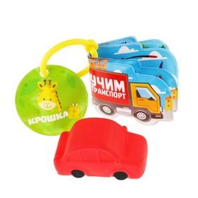 Набор для купания «Учим транспорт», 2 предмета: книжка и резиновая игрушка