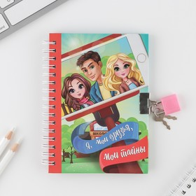 """Анкета для девочек на замочке """"Я, мои друзья, мои тайны"""", А6, твёрдая обложка, 80 страниц"""