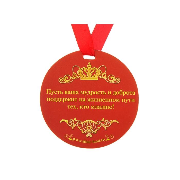 Поздравления за вручение медали