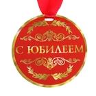 """Медаль """"С Юбилеем"""""""