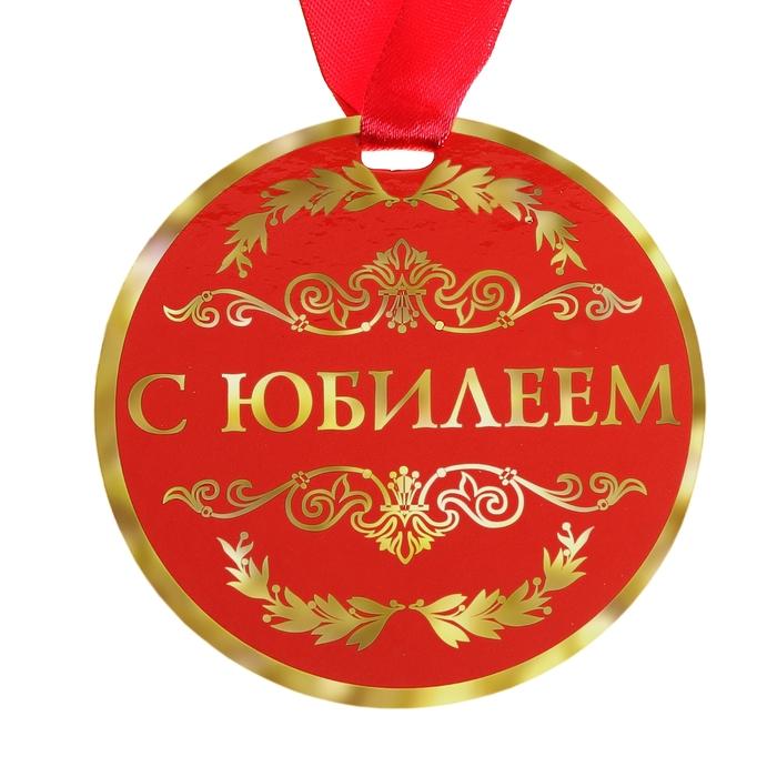 Картинка медаль к юбилею