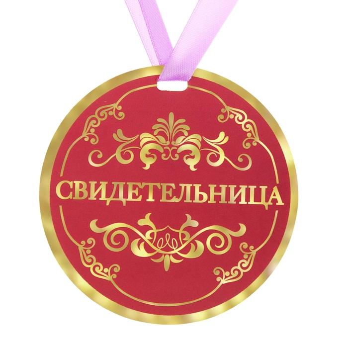 """Медаль """"Свидетельница"""""""