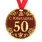 """Медаль """"С Юбилеем 50"""""""