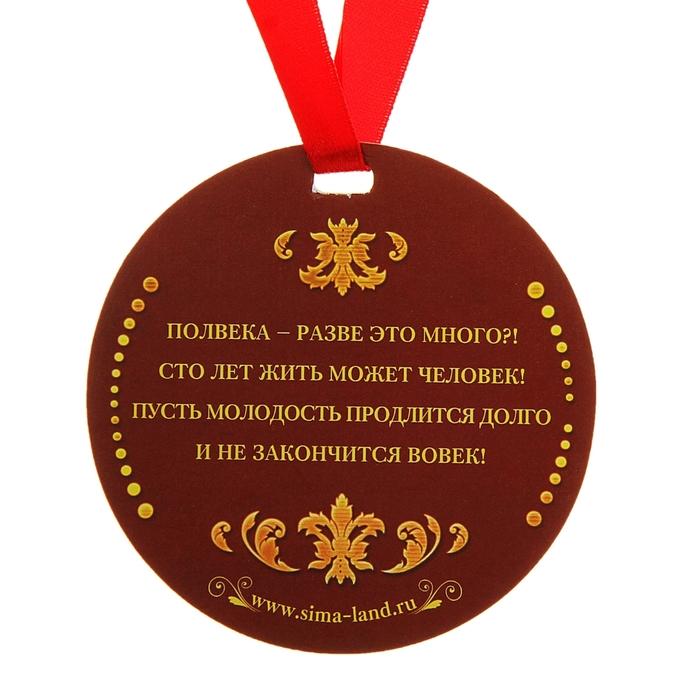 Гороскопы, медали на юбилей 50 лет женщине прикольные картинки